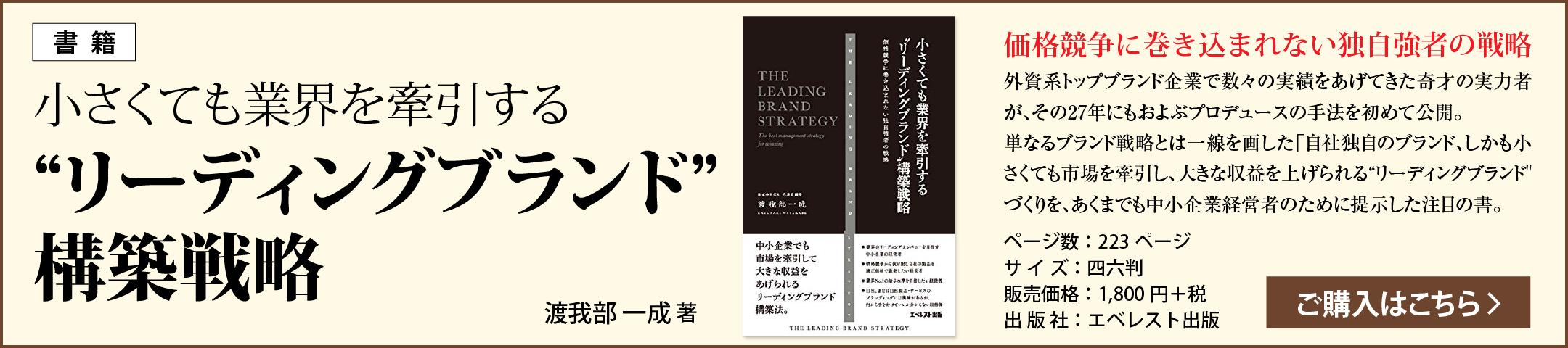 """小さくても業界を牽引する""""リーディングブランド""""構築戦略"""