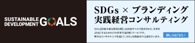 SDGs×ブランディング 実践経営コンサルティング